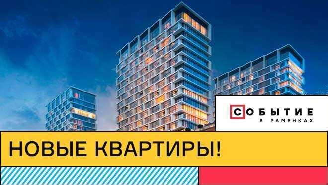Новое «Событие». Скоро Грядет «Событие» на западе Москвы!